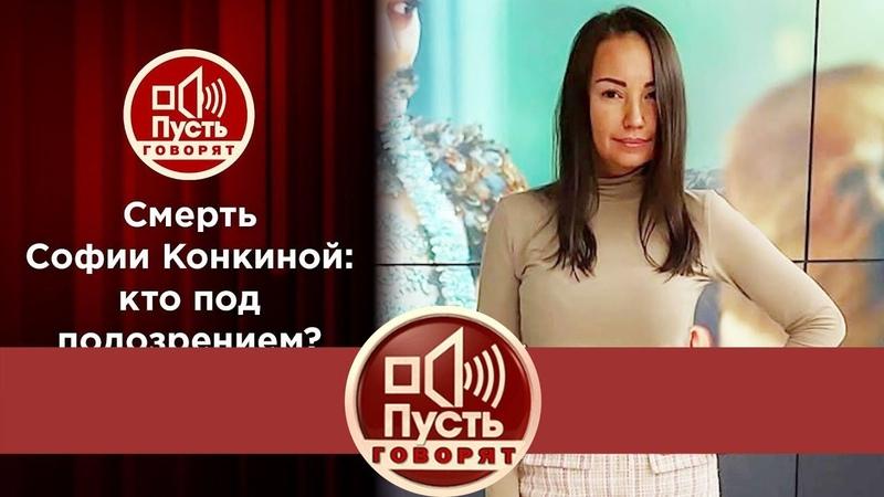 Последние слова Софии Конкиной Пусть говорят Выпуск от 05 10 2020