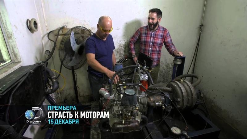 Страсть к моторам с 15 декабря