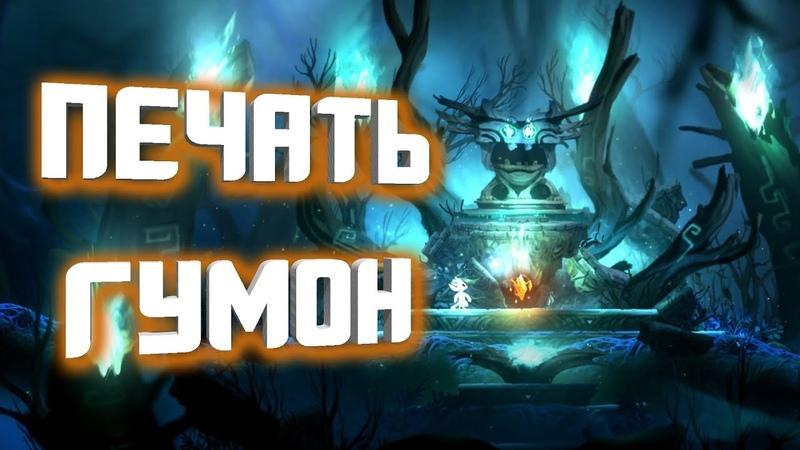 Ori and the Blind Forest Definitive Edition Прохождение Печать Гумон 10