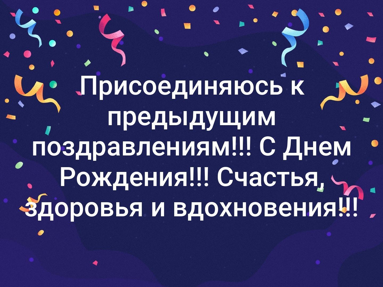 Присоединяемся к поздравлению