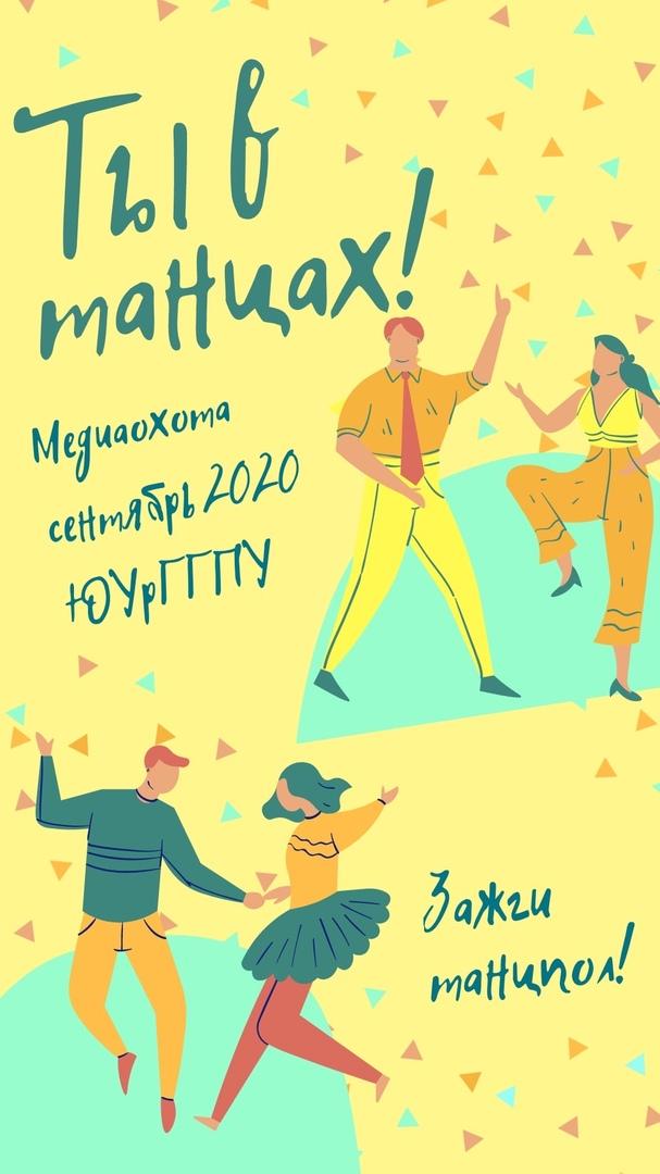 Афиша Челябинск Медиаохота 2020 «Ты в танцах!»