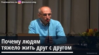 Торсунов О.Г. Почему людям тяжело друг с другом