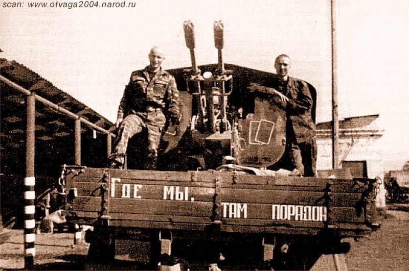 Зил-131 с ЗУ-23 закрытой щитом из состава милицейских подразделений МВД РФ. Чечня, г. Грозный, 2000 год