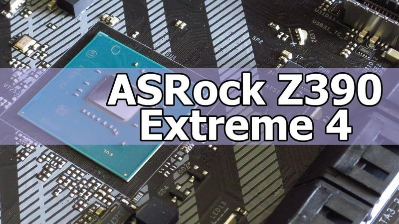 Обзор Материнской платы ASRock Z390 Extreme 4. Золотая Середина