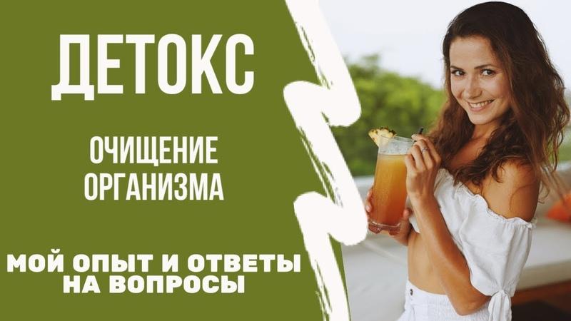 ДЕТОКС ПРОГРАММА ОЧИЩЕНИЯ ОРГАНИЗМА - МОЙ ОПЫТ