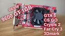 Обзор видеокарты 9600 gt (1000р) CS GO, GTA5, FarCry 3, Crysis 2