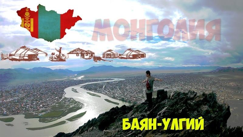 7 SALEMALEM Монголия Баян Улгий Қойдың етінен қазы Апаттар