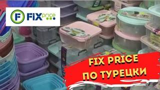 Fix Price по Турецки, магазин низких цен Алания Махмутлар