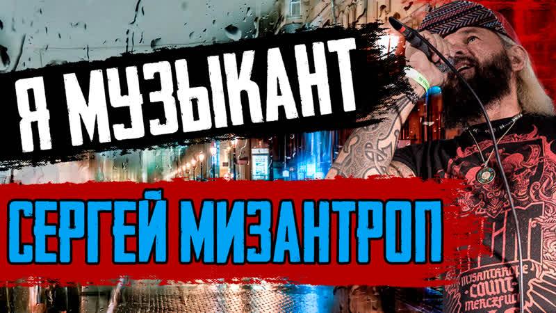 'Я Музыкант' Сергей Мизантроп Misanthrope Count Mercyful