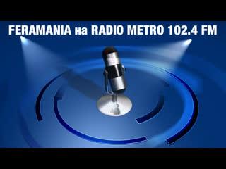 FERAMANIA в Питере на RADIO METRO 102.4 FM! В программе FORMULA УСПЕХА! (эфир от )