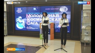 Космические встречи: в Белгороде стартовала неделя книги для молодежи