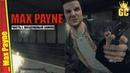 ЧАСТЬ I. ВОЗДУШНЫЙ ЗАМОК — Max Payne | Прохождение 1
