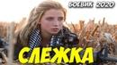 Фильм про криминал - СЛЕЖКА - Русские боевики 2020 новинки