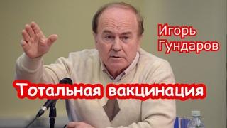 Игорь Гундаров о тотальной вакцинации