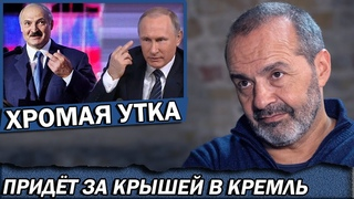 Путин хочет оставить слабого Лукашенко у власти. Российские силовики в Беларуси | Шендерович