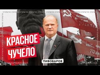За КПРФ нельзя голосовать | Андрей Пивоваров