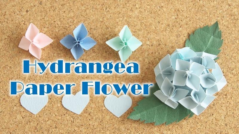ハート型クラフトパンチで作る立体的なアジサイの花 How to Make Hydrangea Paper Flower