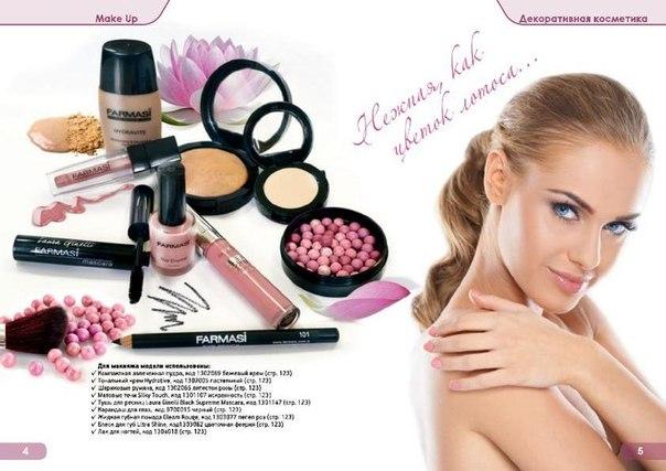 Купить косметику фармаси в москве эйвон россии представителям