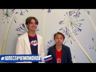 Всероссийский флешмоб #10ПЕСЕНЧЕМПИОНОВ : Все зависит от нас самих