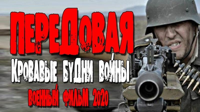 ФИЛЬМ ДО СЛЁЗ ПЕРЕДОВАЯ Военные фильмы 2020 великая отечественная война HD