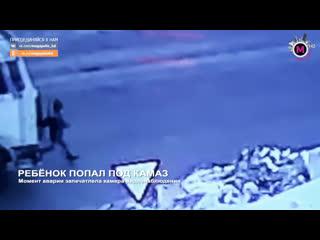 Мегаполис - Ребенок попал под камаз - Нижневартовск