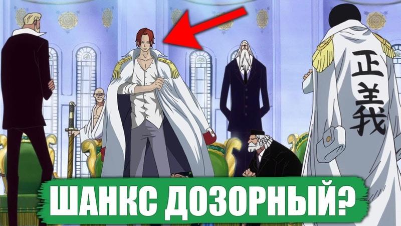 ВАН ПИС Шанкс Дозорный из CP 0 Ван Пис теория Аниме One Piece