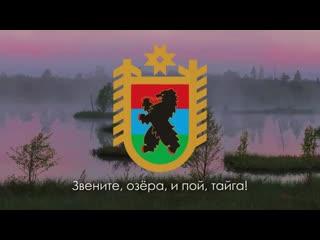 Гимн карелии край родной — карелия! [suomi käännös]
