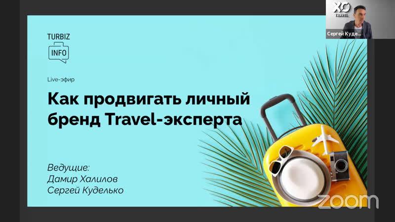 Как продвигать личный бренд travel эксперта