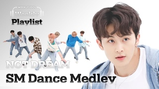 [Weekly Playlist] NCT DREAM의 'SM 댄스 메들리'♬ Full ver. l