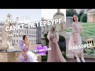 ВЛОГ №2 | Путешествие в Санкт-Петербург (Гатчинский дворец, Павловск)