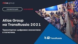 Atlas Group на TransRussia 2021: новая эпоха развития транспорта в России