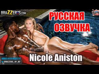 Nicole Aniston порно с переводом, big cock, blacked, brazzerus, big tits, секс, трах, порно,69, инецест, русская озвучка, фулл