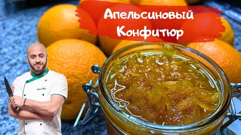 Конфитюр - апельсиновый конфитюр с цедрой. Как сварить апельсиновый конфитюр.