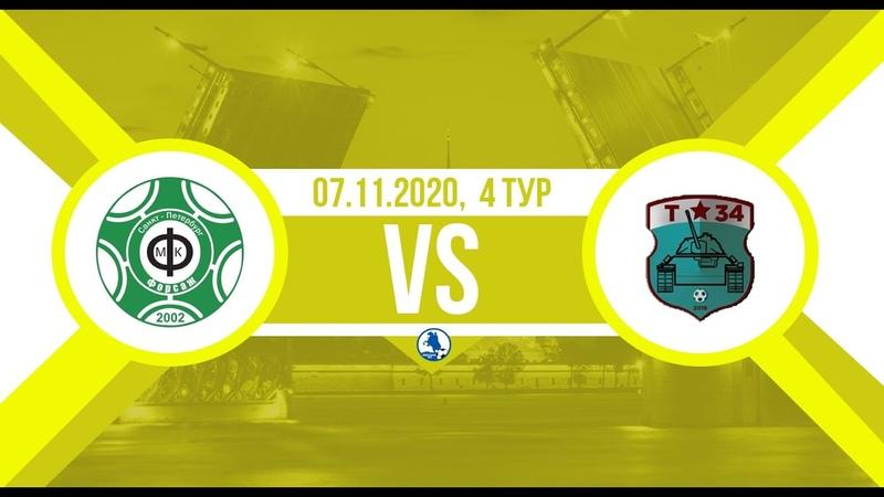 Чемпионат Дивизион Юг Форсаж Т 34 1 3 полный матч