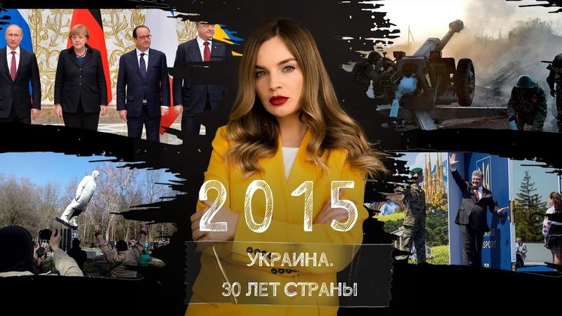 Минские соглашения убийство Бузины блокада Крыма Украина в 2015 году Страна ua