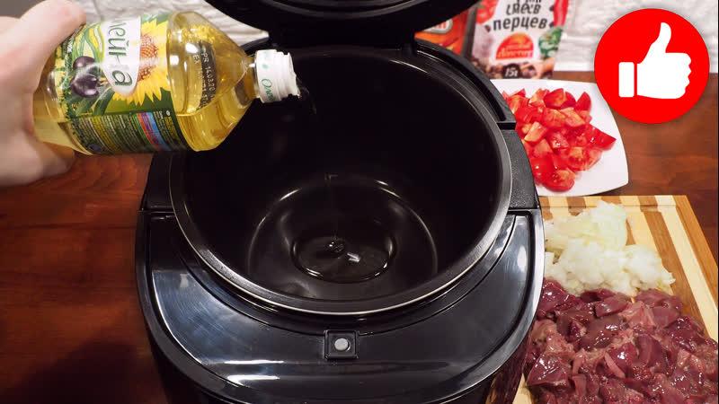 Блюдо в мультиварке быстрого приготовления когда гости на пороге Куриная печень простой рецепт