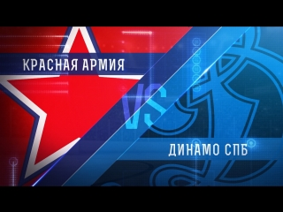 LIVE! 1/8 Кубка Харламова. Красная Армия - Динамо СПб (  17:00)