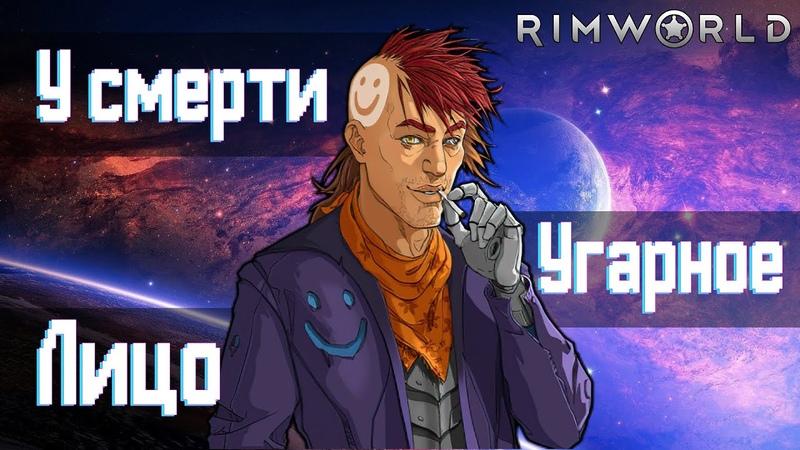 Вкратце про Rimworld