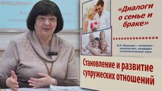 Ирина Мошкова-Диалоги о семье и браке: Становление и развитие супружеских отношений