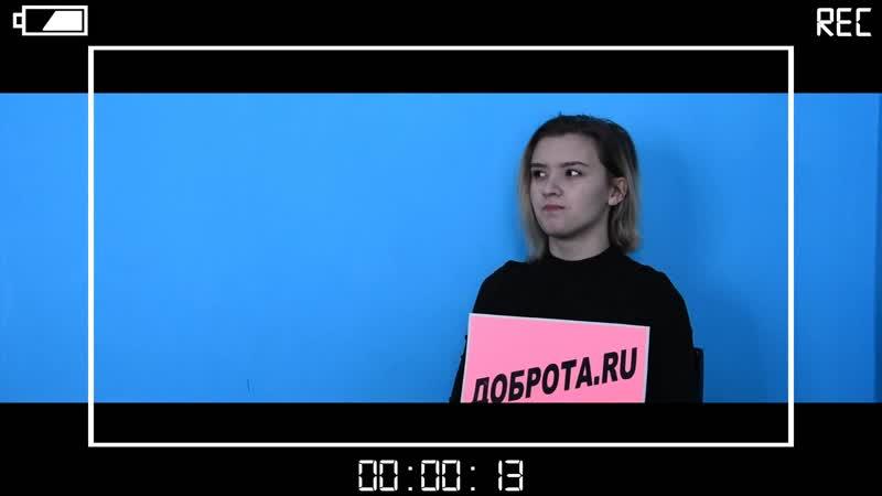 Конкурсная работа №14: «Доброта.ru»