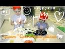 Дети готовят салат Солнечный зайчик 🐇 из свежей цветной капусты Рецепты в стихах Серёжа и Ева