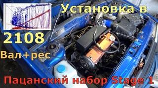 Установка распредвала нуждин 11.2  в 2108 ПАЦАНСКИЙ НАБОР stage 1