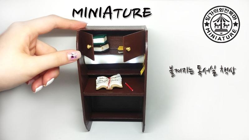 미니어쳐 불켜지는 독서실 책상 만들기 MINIATURE writing table,desk / 딩가의 회전목마