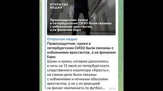 """В питерских """"Крестах"""" акция протеста против пыток. ОНК и УФСИН это скрывают и лгут про ЧМ по футболу"""