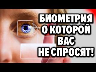 Биометрия в России началась! Вы готовы, тогда поехали в дивный новый мир)))