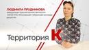 Территория К Людмила Прудникова