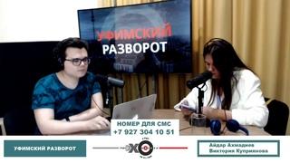 «Уфимский разворот» Айдар Ахмадиев, Виктория Куприянова //