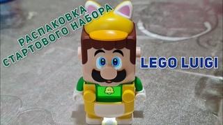 Распаковка нового набора LEGO Luigi (Лего Луиджи)