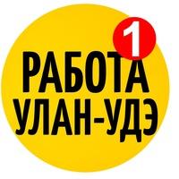 Работа в Улан-Удэ