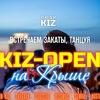 KIZ-OPEN | Четверг | Москва